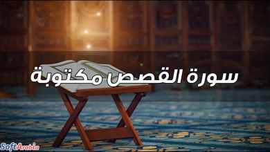 صورة سورة القصص مكتوبة Surah Al-Qasas PDF كاملة بالتشكيل