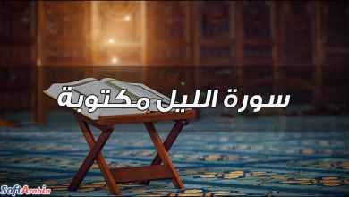صورة سورة الليل مكتوبة Surah Al-Lail PDF كاملة بالتشكيل