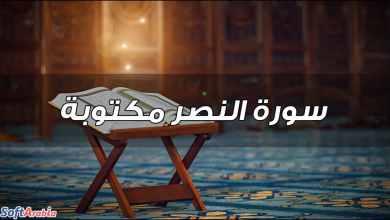 صورة سورة النصر مكتوبة Surah An-Nasr PDF كاملة بالتشكيل