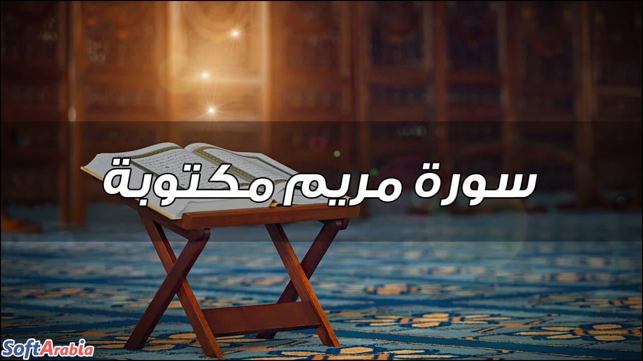 سورة مريم مكتوبة