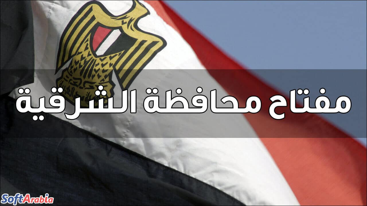 مفتاح محافظة الشرقية