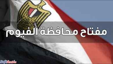 مفتاح محافظة الفيوم