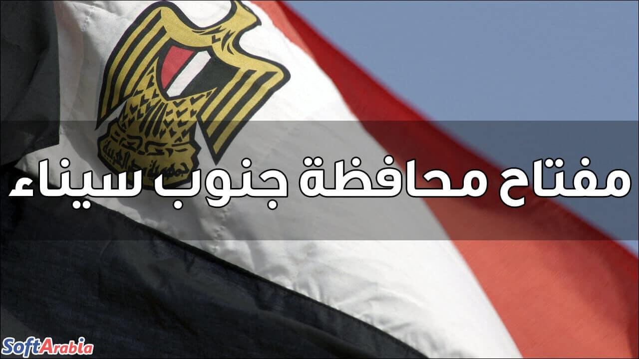 مفتاح محافظة جنوب سيناء