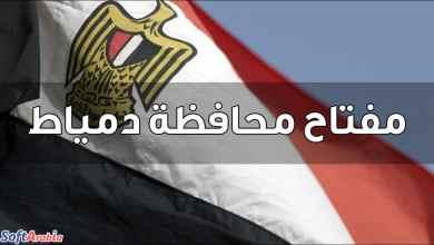 Photo of كود مفتاح محافظة دمياط الدولي للتليفون الأرضي وللموبايل