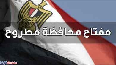 صورة كود مفتاح محافظة مطروح الدولي للتليفون الأرضي وللموبايل