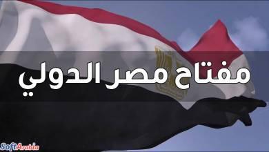 صورة رمز وكود مفتاح مصر الدولي 2021 للموبايل والتليفون الأرضي والواتس آب