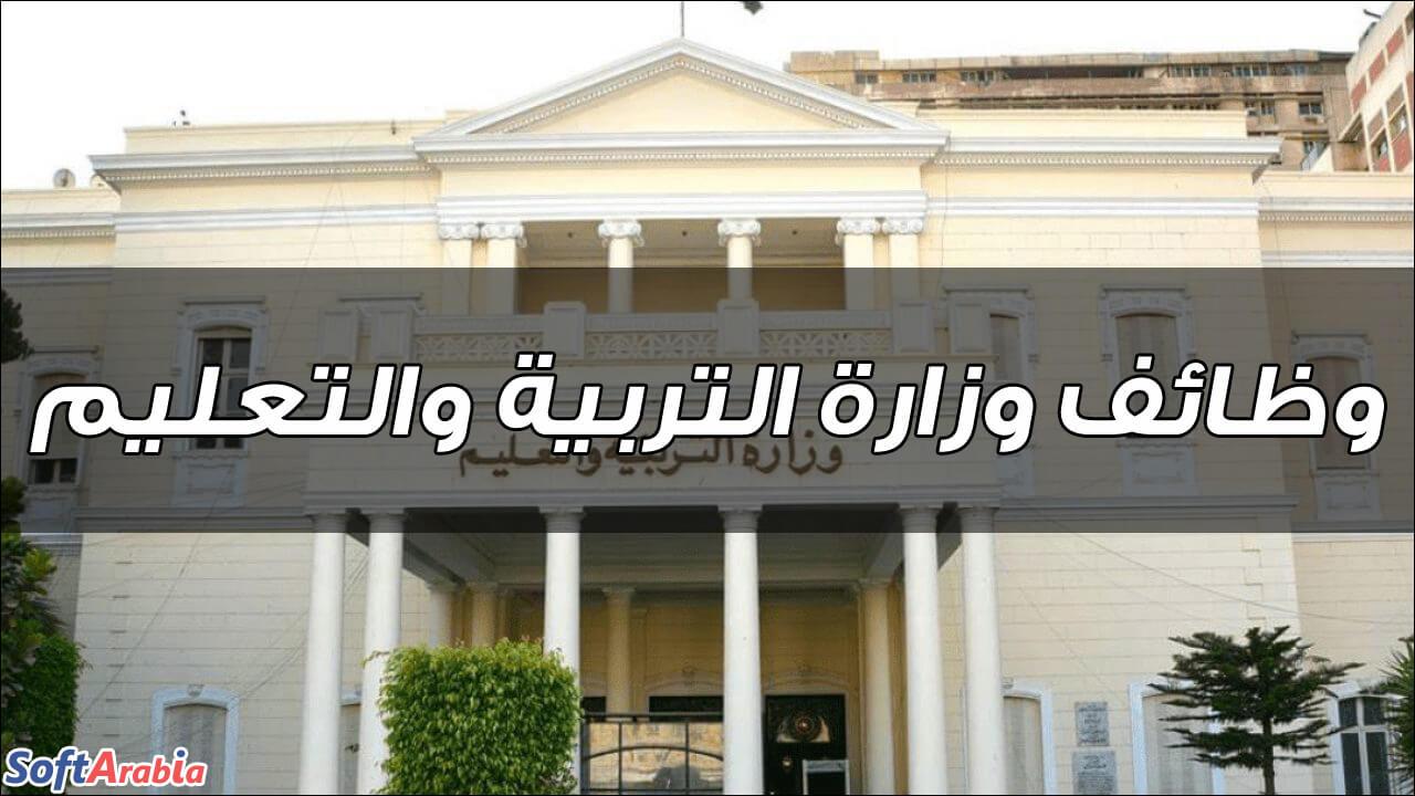وظائف وزارة التربية والتعليم 2020 تعيينات مسابقة وزارة التربية والتعليم للمعلمين في مصر سوفت أرابيا