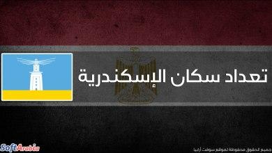 عدد سكان محافظة الإسكندرية