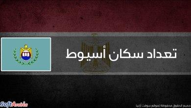 عدد سكان محافظة أسيوط