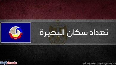 عدد سكان محافظة البحيرة