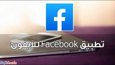 صورة تحميل تطبيق Facebook للآيفون 2021 آخر إصدار 278.0 مجاناً