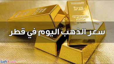 Photo of أسعار الذهب اليوم في قطر 2021 بالريال القطري
