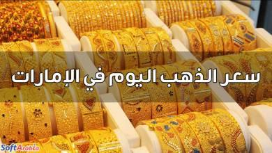 Photo of أسعار الذهب اليوم في الإمارات 2021 بالدرهم الإماراتي