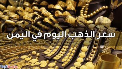 صورة أسعار الذهب اليوم في اليمن 2021 بالريال اليمني