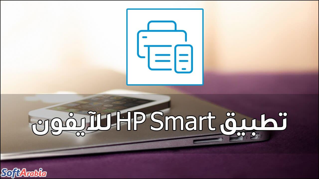 تطبيق HP Smart للآيفون