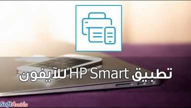 صورة تحميل تطبيق HP Smart للآيفون 2021 آخر إصدار 7.3 مجاناً