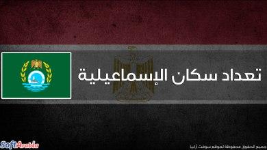 عدد سكان محافظة الإسماعيلية