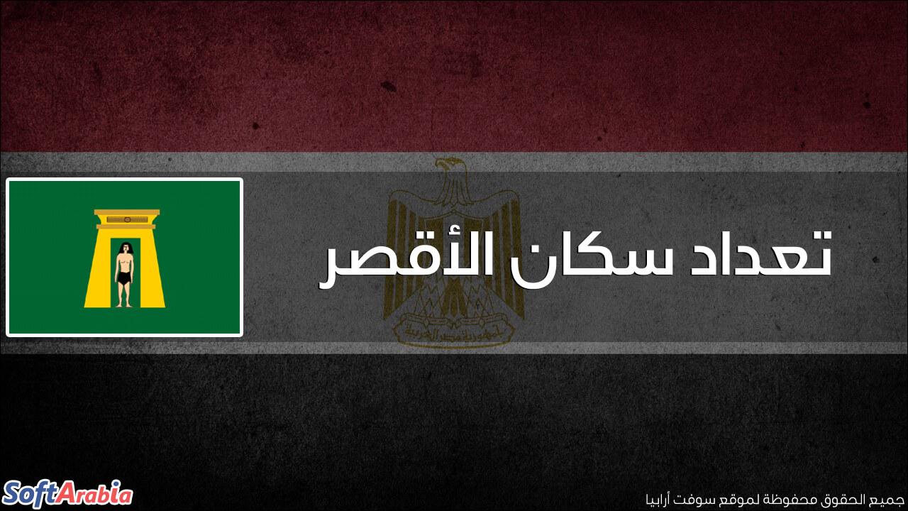 عدد سكان محافظة الأقصر