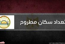 عدد سكان محافظة مطروح