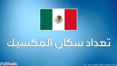 صورة عدد سكان المكسيك 2021 والترتيب العالمي للمكسيك من حيث الكثافة السكانية