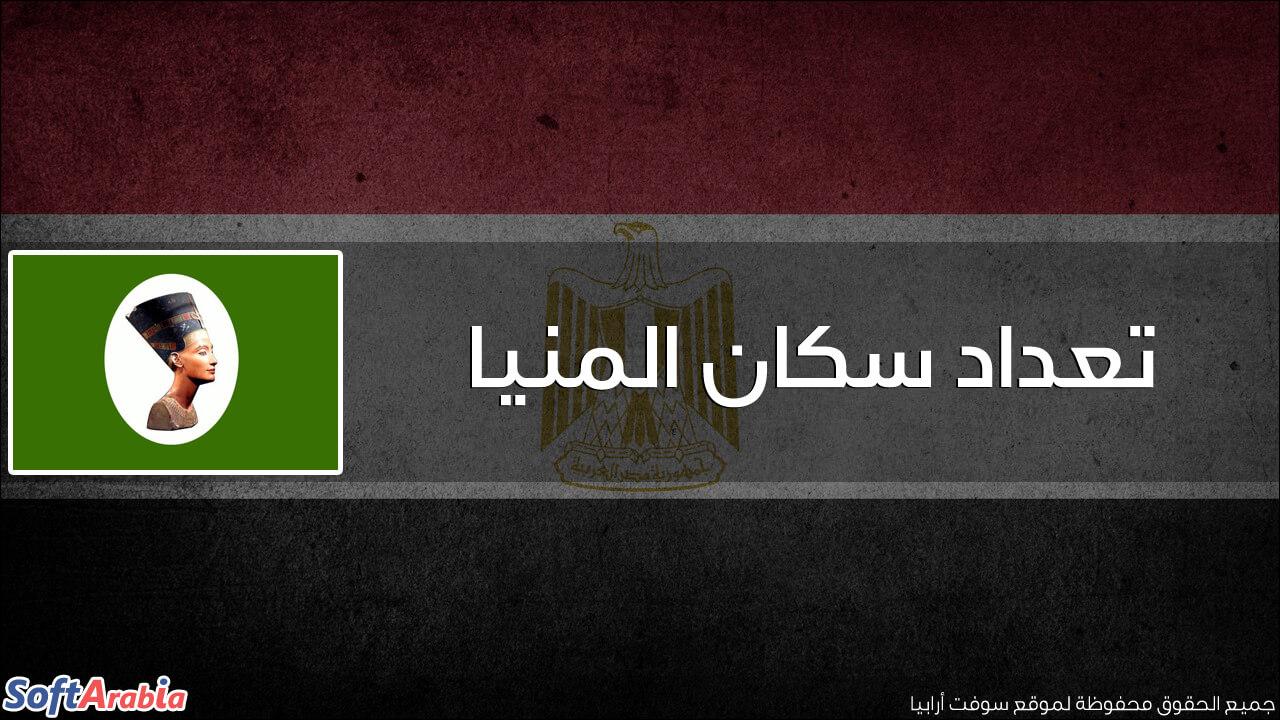 عدد سكان محافظة المنيا