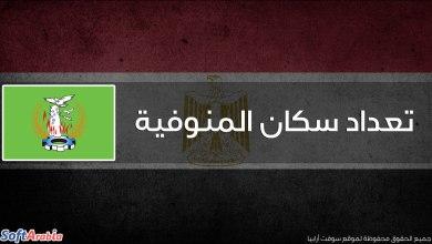 عدد سكان محافظة المنوفية
