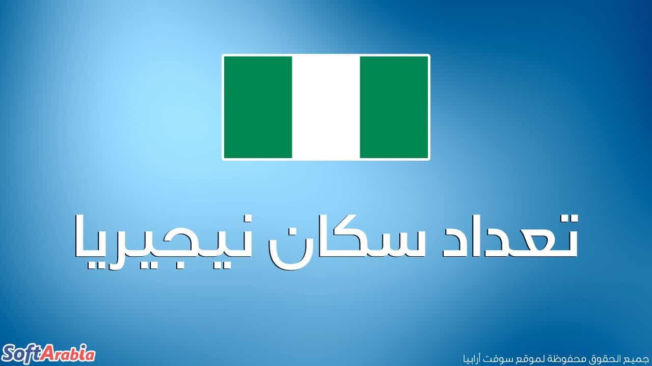 عدد سكان نيجيريا