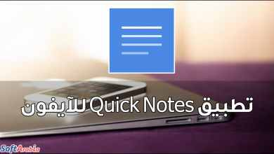 صورة تحميل تطبيق Quick Notes للآيفون 2021 آخر إصدار 2.3 مجاناً