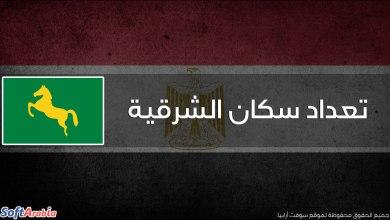 عدد سكان محافظة الشرقية