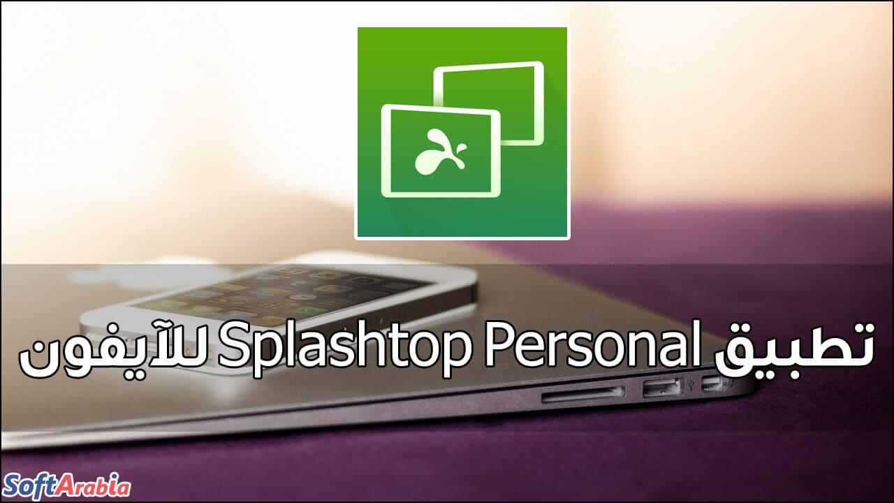 تطبيق Splashtop Personal للآيفون