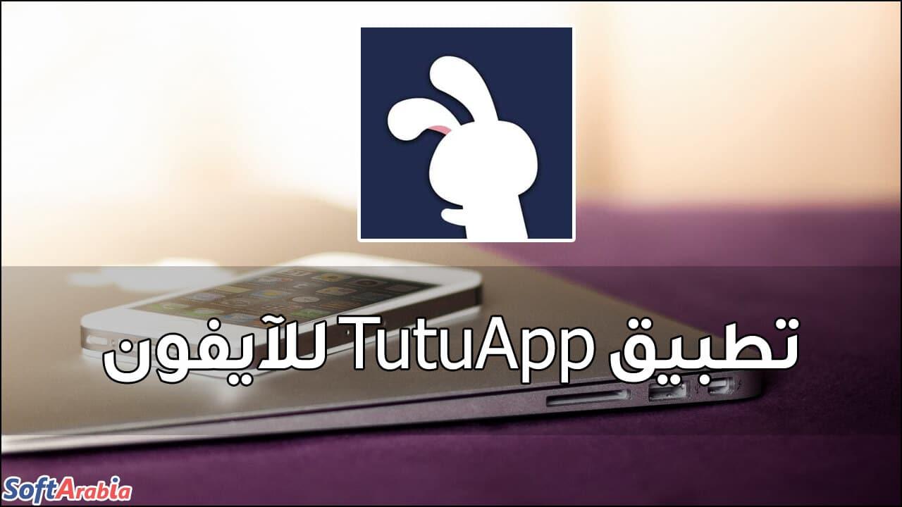 تحميل متجر TutuApp