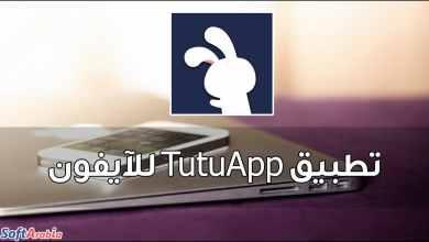 صورة تحميل تطبيق متجر TutuApp الأرنب الصيني للآيفون 2021 آخر إصدار 3.4.6