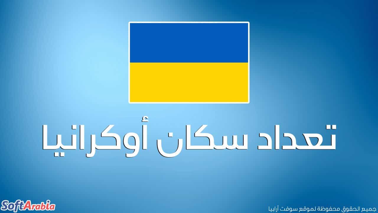 عدد سكان أوكرانيا