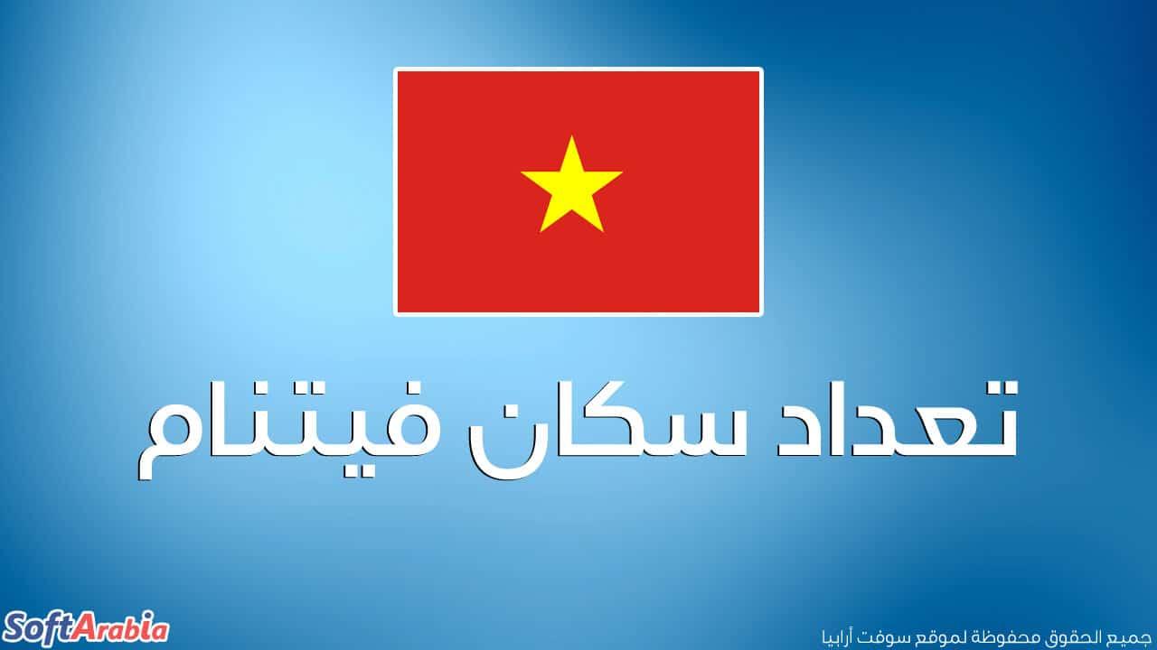عدد سكان فيتنام