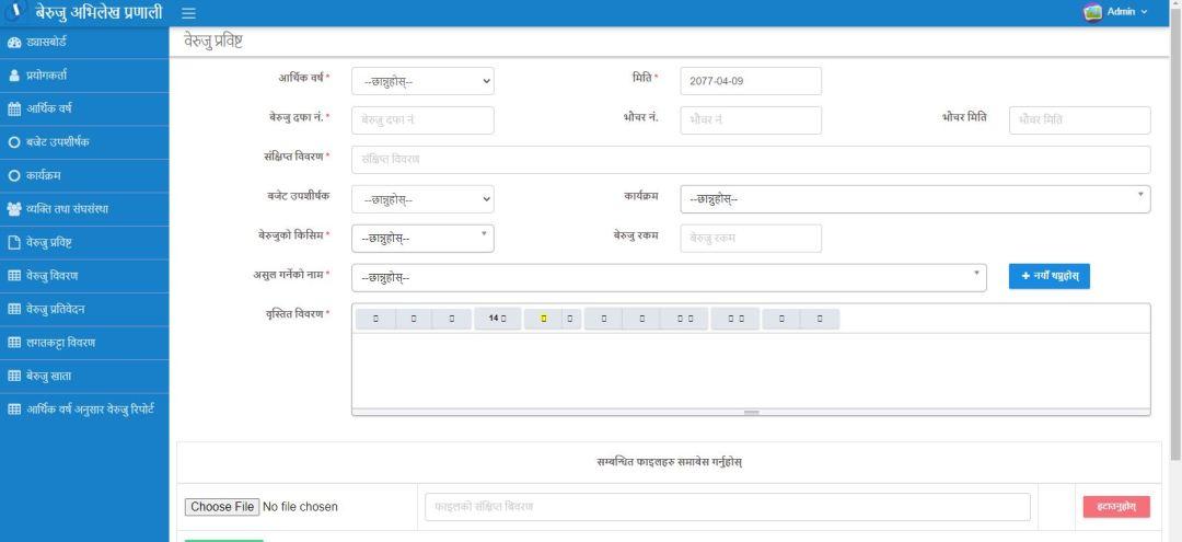 Beruju Management System Software