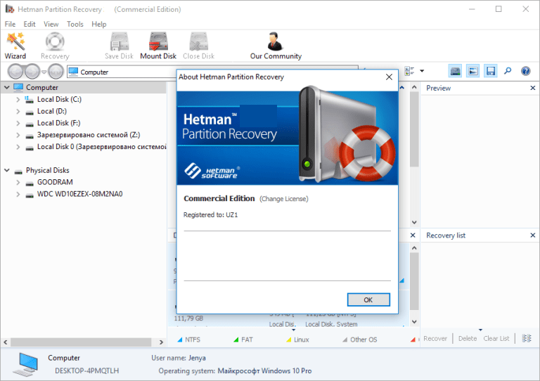 Hetman Word Recovery latest version