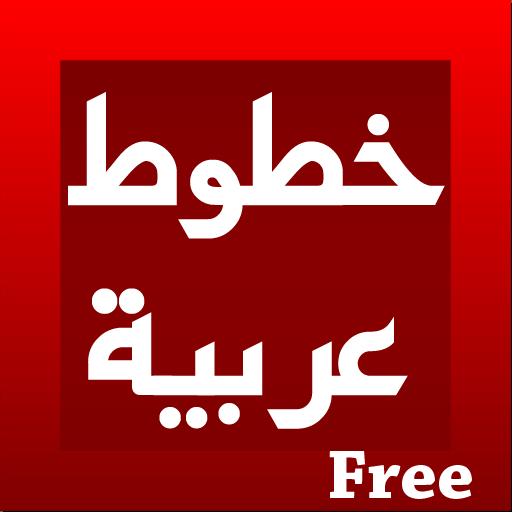 Free Arabic Fonts Download