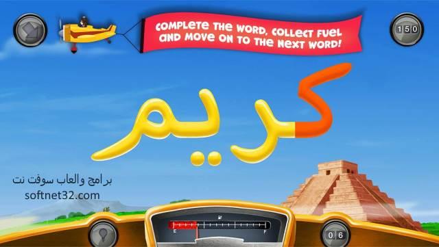 تحميل العاب تعليم الاطفال الحروف والارقام Arabic Word عربي