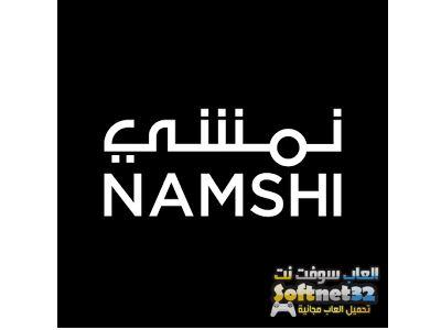 ceac38189 تحميل تطبيق شراء و تسوق ارقى الماركات اون لاين Namshi Shopping ...