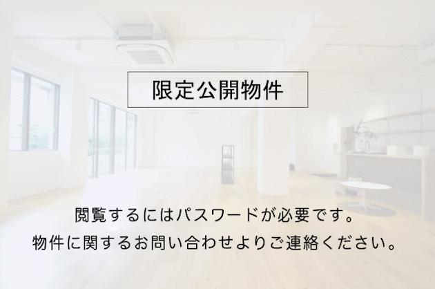 【募集終了】新宿御苑エリア、希少なワンフロアリノベオフィス(33坪・約75万)