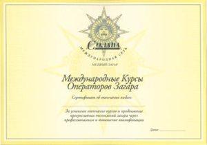 """Сертификат курсов администраторов солярия компании """"Солана"""""""