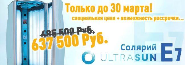 Только до 30 марта спец. цена на Ultrasun E7!