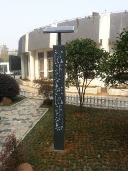 elementaryschool2 - Solar Outdoor Lighting for an Elementary School in Jinhua city