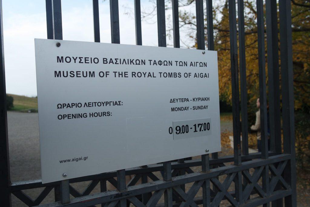 Musée des tombes royales macédoine centrale