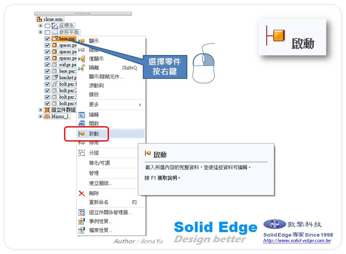Solid Edge組立件環境中零件的啟動與停用