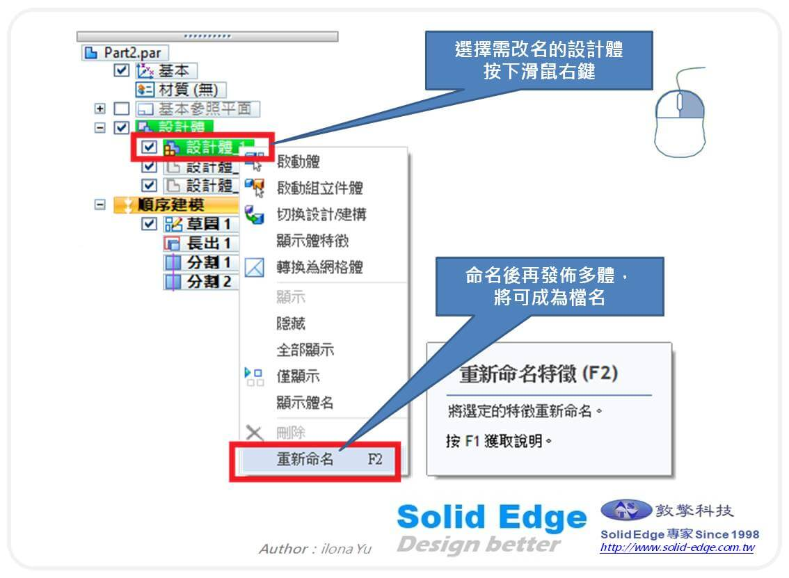 Solid Edge多體零件發佈前修改檔名
