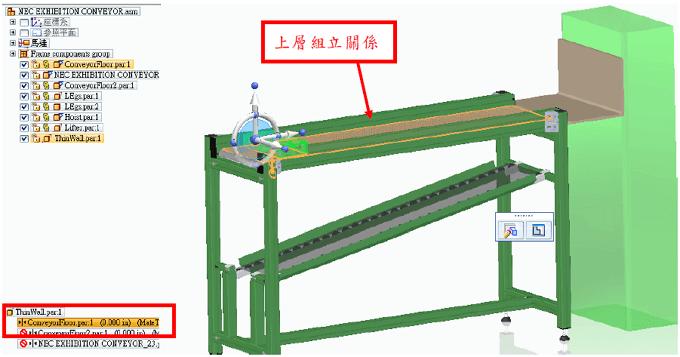 Solid Eedge技術通報-機構模擬-抑制變數