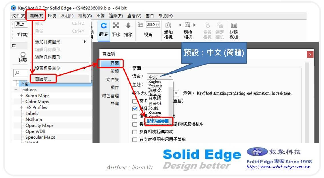 如何更改Keyshot for Solid Edge 語言