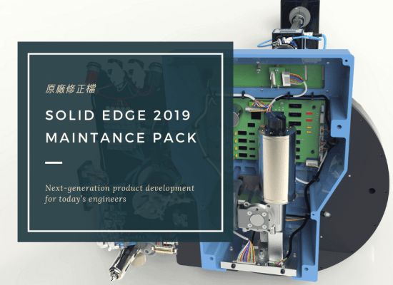 Solid Edge 2019 MP 原廠修正