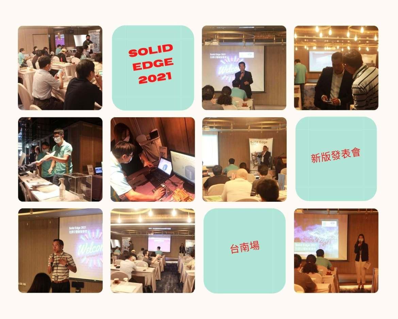 Solid Edge 2021 新版活動-台南場